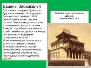 Главный храм Цугольского Дацана. Фото начала XX в. Дацаны Забайкалья Духовным