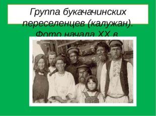 Группа букачачинских переселенцев (калужан). Фото начала XX в.
