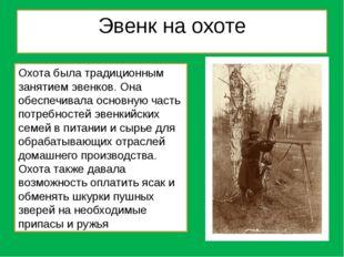 Эвенк на охоте Охота была традиционным занятием эвенков. Она обеспечивала осн