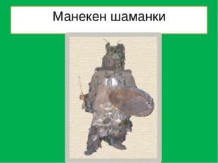 Манекен шаманки