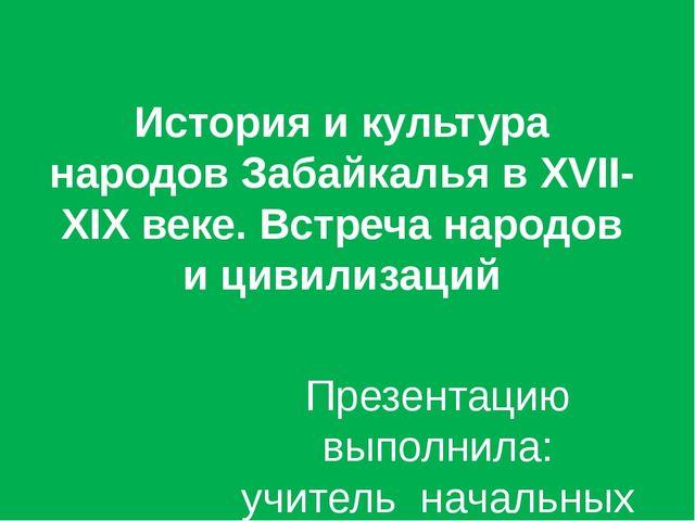 История и культура народов Забайкалья в XVII-XIX веке. Встреча народов и циви...