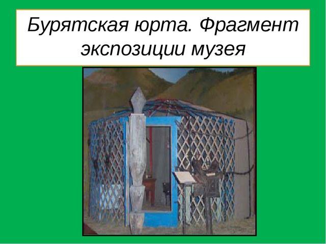 Бурятская юрта. Фрагмент экспозиции музея