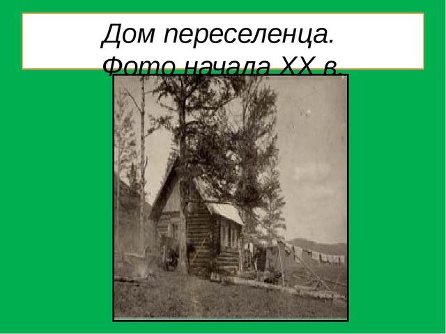 Дом переселенца. Фото начала XX в.