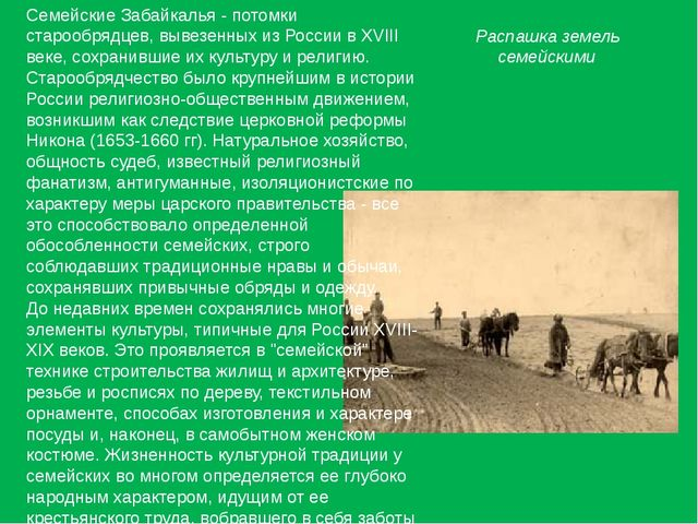 Распашка земель семейскими Семейские Забайкалья - потомки старообрядцев, выве...