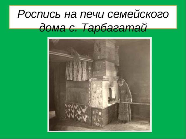 Роспись на печи семейского дома с. Тарбагатай