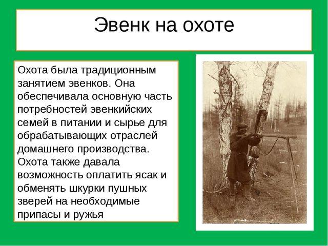 Эвенк на охоте Охота была традиционным занятием эвенков. Она обеспечивала осн...