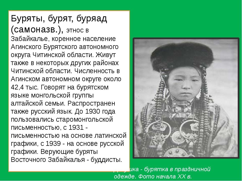Буряты, бурят, буряад (самоназв.), этнос в Забайкалье, коренное население Аг...