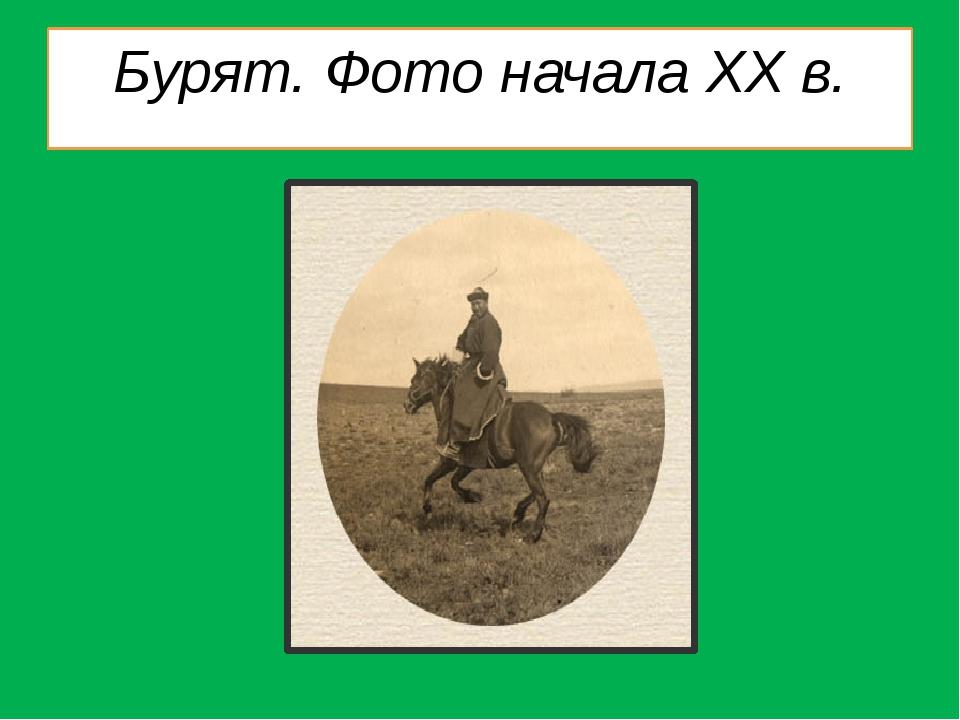 Бурят. Фото начала XX в.