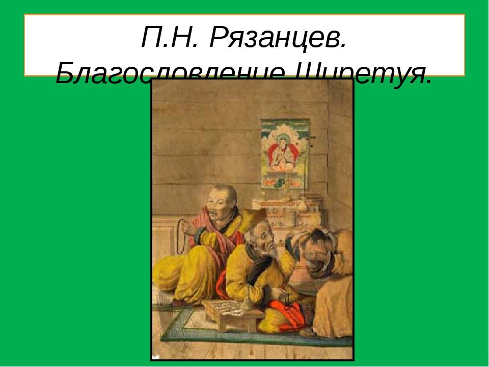 П.Н. Рязанцев. Благословление Ширетуя. Акварель