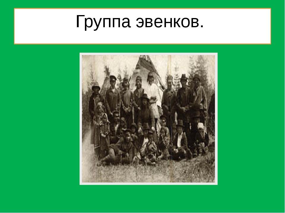 Группа эвенков.