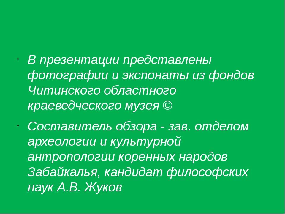 В презентации представлены фотографии и экспонаты из фондов Читинского облас...