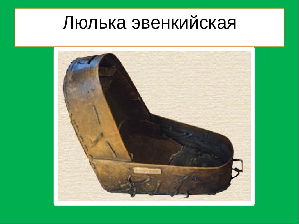 Люлька эвенкийская