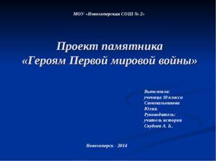 Проект памятника «Героям Первой мировой войны» МОУ «Новохоперская СОШ № 2» Но