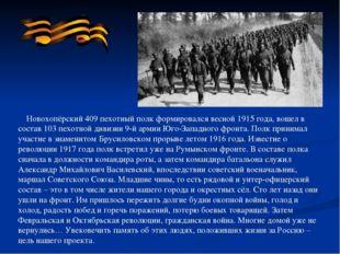 Новохопёрский 409 пехотный полк формировался весной 1915 года, вошел в соста