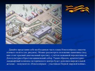 Давайте представим себе необходимую часть плана Новохопёрска с высоты птичье