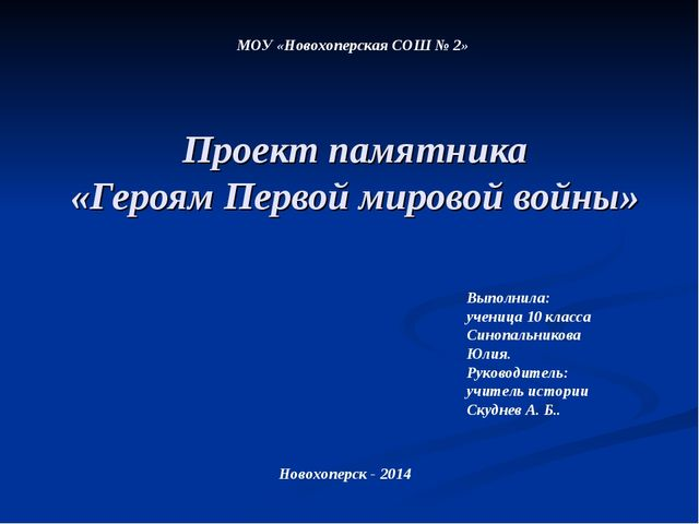 Проект памятника «Героям Первой мировой войны» МОУ «Новохоперская СОШ № 2» Но...
