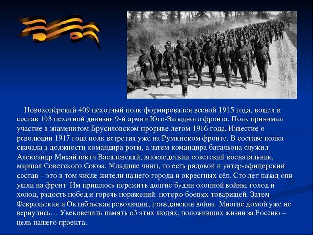 Новохопёрский 409 пехотный полк формировался весной 1915 года, вошел в соста...