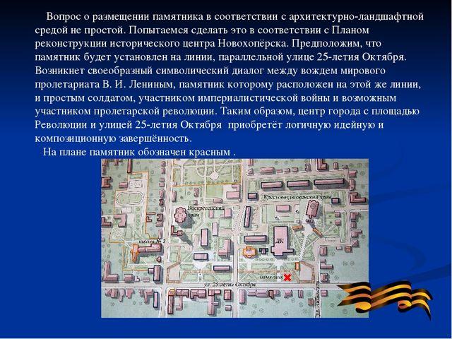Вопрос о размещении памятника в соответствии с архитектурно-ландшафтной сред...