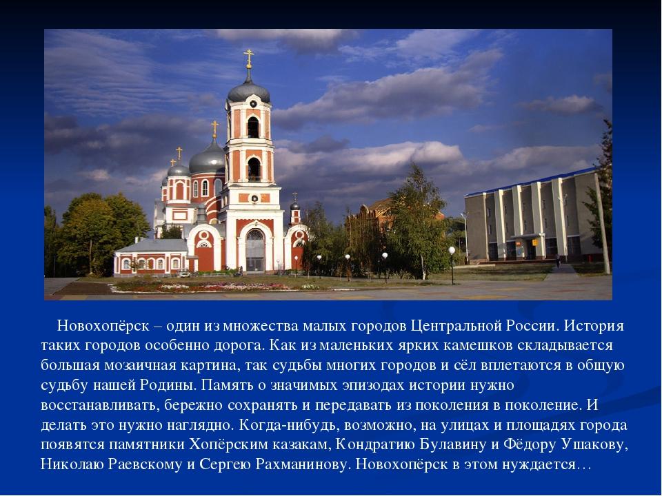 Новохопёрск – один из множества малых городов Центральной России. История та...