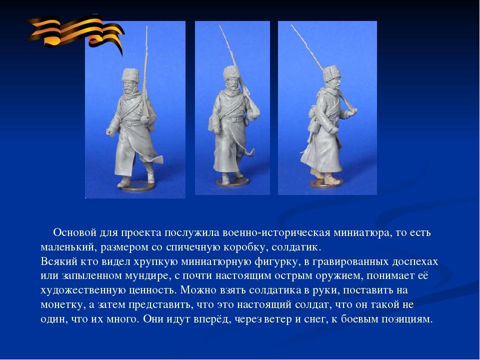 Основой для проекта послужила военно-историческая миниатюра, то есть маленьк...