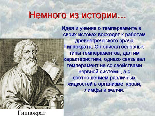 Немного из истории… Идея и учение о темпераменте в своих истоках восходят к р...