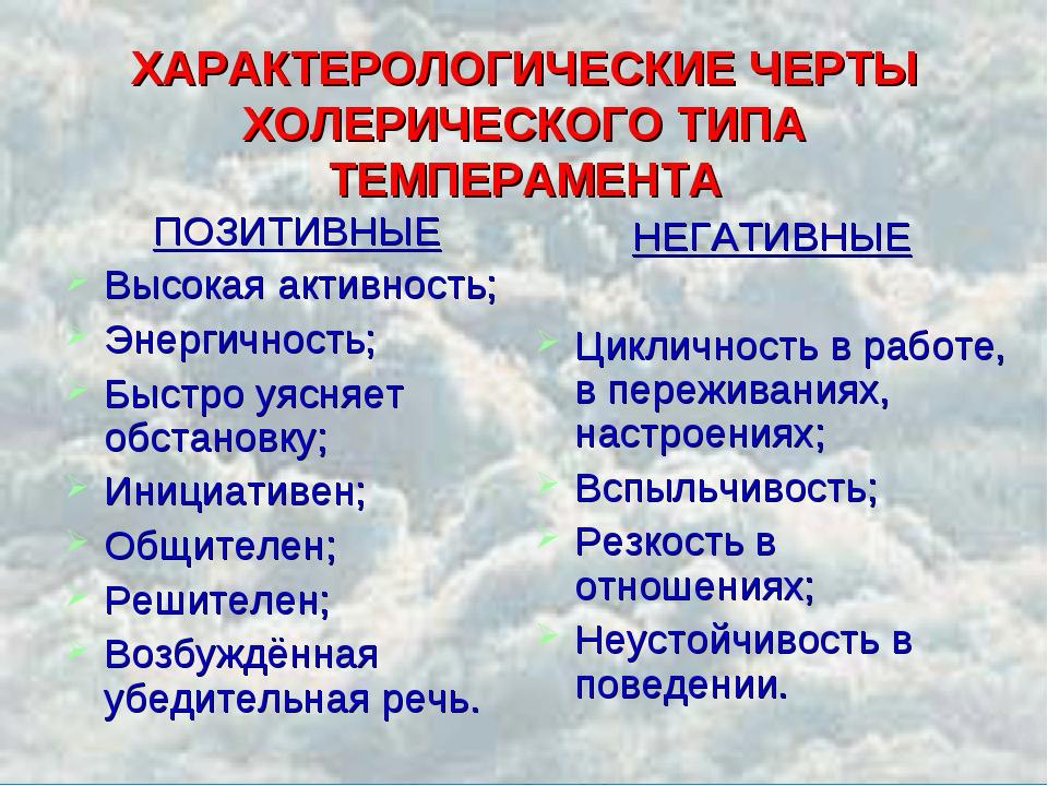 ХАРАКТЕРОЛОГИЧЕСКИЕ ЧЕРТЫ ХОЛЕРИЧЕСКОГО ТИПА ТЕМПЕРАМЕНТА ПОЗИТИВНЫЕ Высокая...