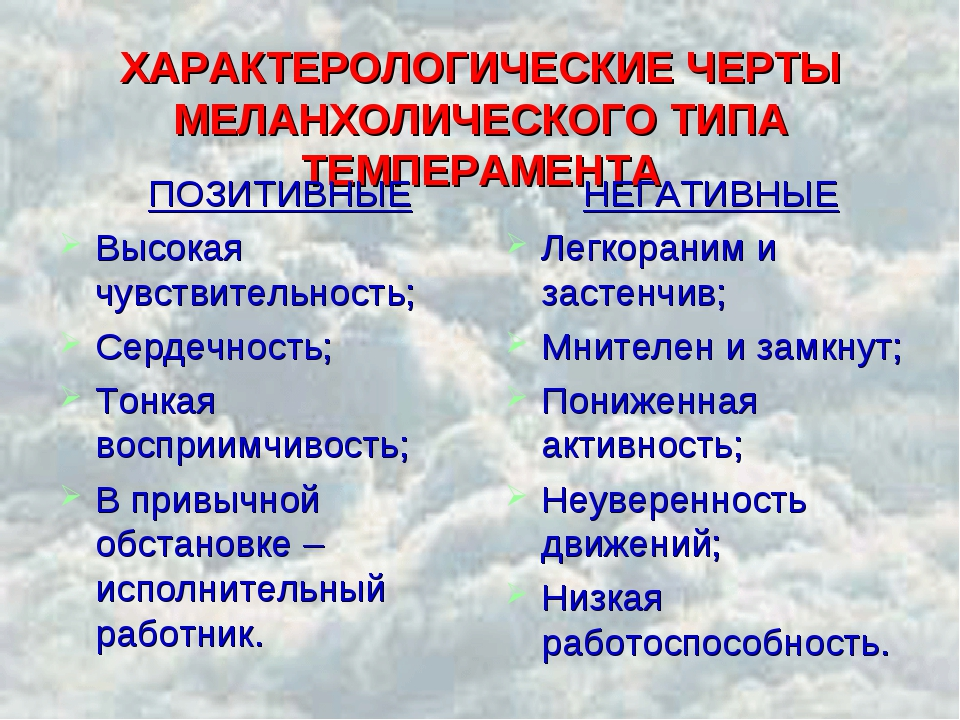 ХАРАКТЕРОЛОГИЧЕСКИЕ ЧЕРТЫ МЕЛАНХОЛИЧЕСКОГО ТИПА ТЕМПЕРАМЕНТА ПОЗИТИВНЫЕ Высок...