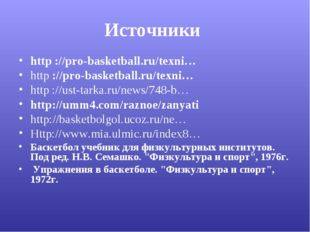 Источники http ://pro-basketball.ru/texni… http ://pro-basketball.ru/texni… h