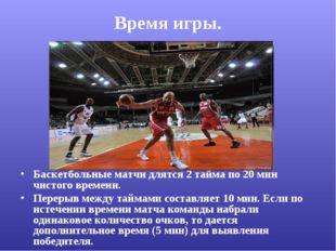 Время игры. Баскетбольные матчи длятся 2 тайма по 20 мин чистого времени. Пер