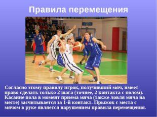 Правила перемещения Согласно этому правилу игрок, получивший мяч, имеет право