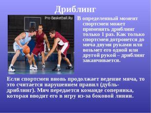 Дриблинг В определенный момент спортсмен может применять дриблинг только 1 ра