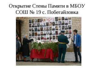 Открытие Стены Памяти в МБОУ СОШ № 19 с. Побегайловка