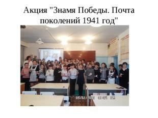 """Акция """"Знамя Победы. Почта поколений 1941 год"""""""