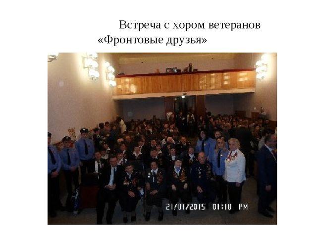 Встреча с хором ветеранов «Фронтовые друзья»
