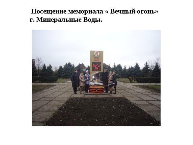 Посещение мемориала « Вечный огонь» г. Минеральные Воды.