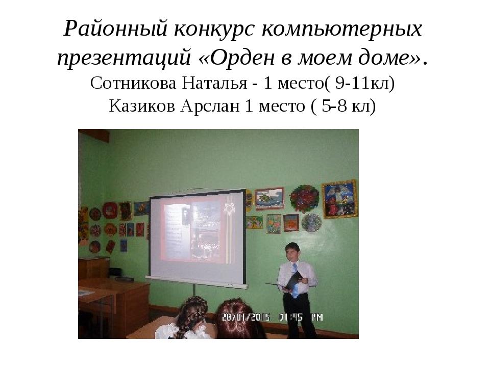 Районный конкурс компьютерных презентаций «Орден в моем доме». Сотникова Ната...