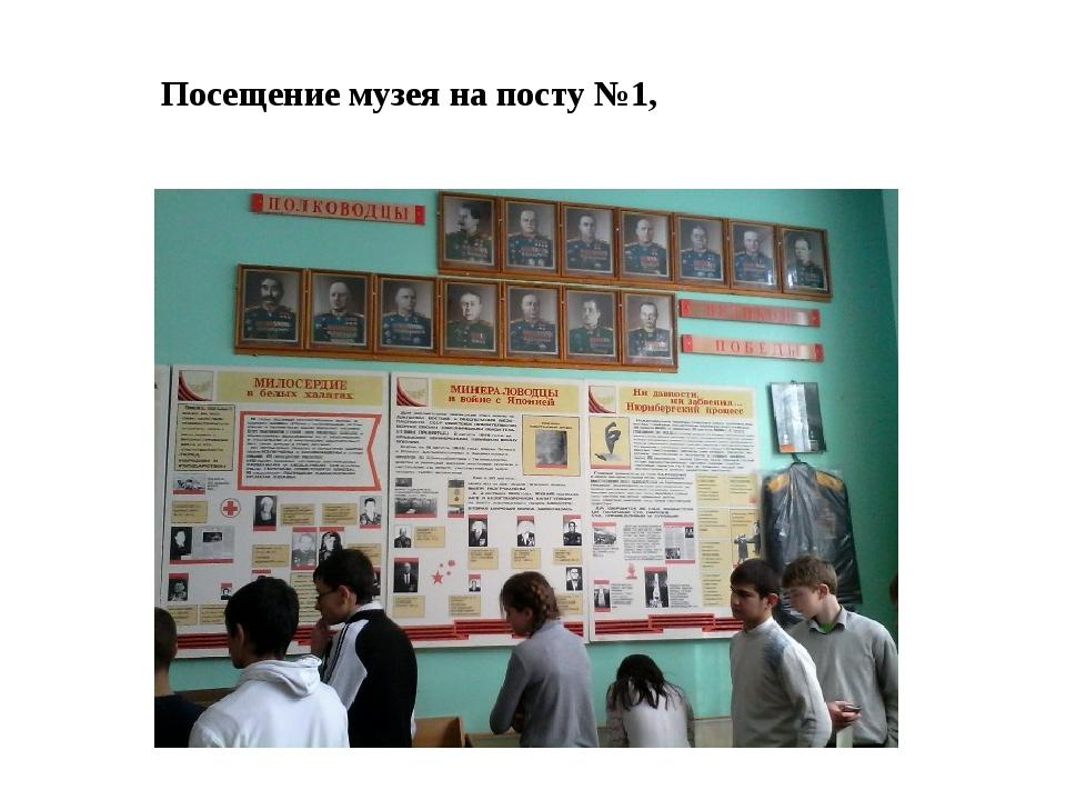 Посещение музея на посту №1,