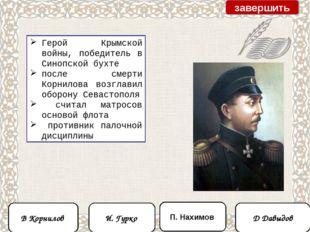 Герой Крымской войны, победитель в Синопской бухте после смерти Корнилова воз