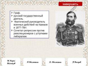 Граф, русский государственный деятель. Фактический руководитель военных дейст