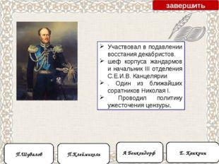 Участвовал в подавлении восстания декабристов. шеф корпуса жандармов и началь