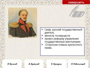 Граф, русский государственный деятель. министр госимуществ провел реформу упр