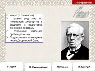 министр финансов). провел ряд мер по ликвидации дефицитов в бюджете и подгото