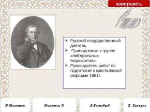 Русский государственный деятель. Принадлежал к группе «либеральных бюрократов