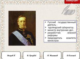 Русский государственный деятель : курляндский губернатор, министр внутренних