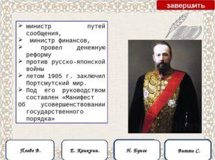 министр путей сообщения, министр финансов, провел денежную реформу против рус