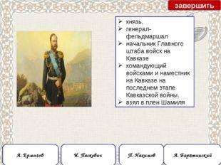 князь, генерал-фельдмаршал начальник Главного штаба войск на Кавказе командую