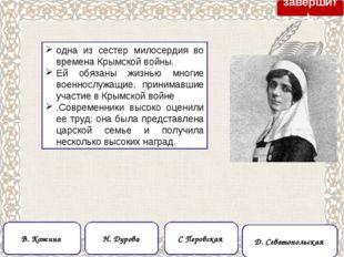 одна из сестер милосердия во времена Крымской войны. Ей обязаны жизнью многие