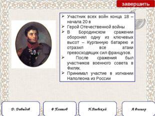 Участник всех войн конца 18 – начала 20 в Герой Отечественной войны В Бородин