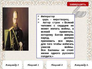 Император царь - миротворец. Автор строк « Всякий человек с сердцем не может