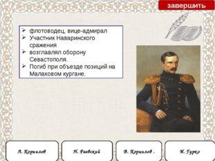 флотоводец, вице-адмирал Участник Наваринского сражения возглавлял оборону Се